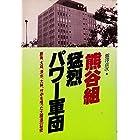熊谷組・猛烈パワー軍団―鹿島、大成、清水、大林、竹中を喰った大躍進の秘密