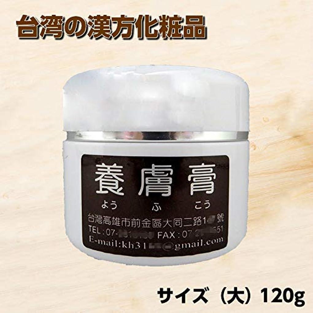 最初苦味おめでとう台湾 オススメのお土産 高雄 ようふこう 養膚膏 120g