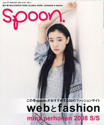 spoon. (スプーン) 2008年 02月号 [雑誌]の詳細を見る