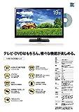 レボリューション 19インチ DVD内蔵テレビ HDMI端子搭載 壁掛け対応 スロットイン パソコン接続可能