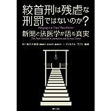 天河(てんかわ)伝説殺人事件〈下〉 (カドカワノベルズ)