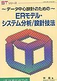 ERモデル・システム分析/設計技法―データ中心設計のための (SRCハンドブック―STシリーズ)