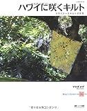 ハワイに咲くキルト―デザイナーズキルトの世界 (レッスンシリーズ)