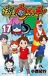 妖怪ウォッチ(17) (てんとう虫コミックス)