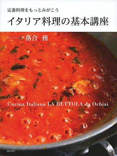 イタリア料理の基本講座 ~定番料理をもっとみがこう~の詳細を見る