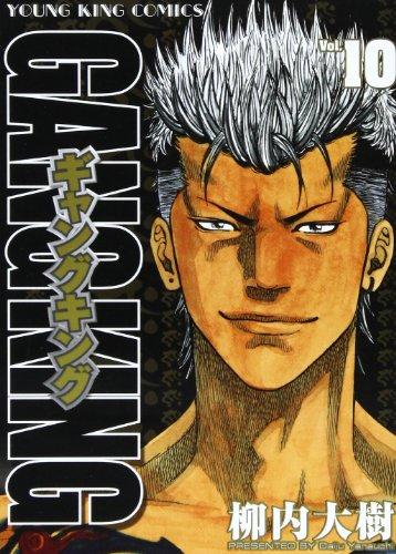 ギャングキング 10 (ヤングキングコミックス)の詳細を見る