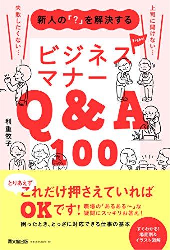 新人の「?」を解決するビジネスマナーQ&A100 (DO BOOKS)