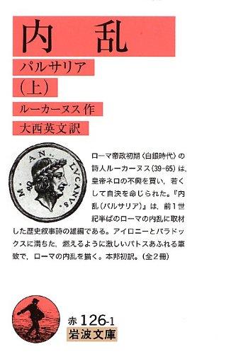 内乱――パルサリア(上) (岩波文庫)の詳細を見る