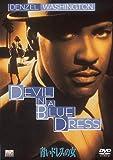 青いドレスの女[DVD]