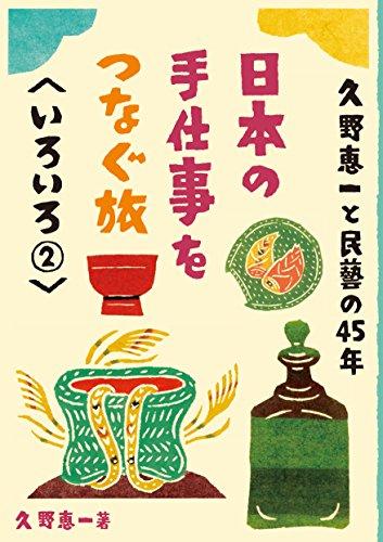 久野恵一と民藝の45年 いろいろ2 (日本の手仕事をつなぐ旅)の詳細を見る