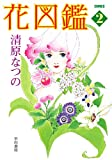 花図鑑 2 (ハヤカワ文庫JA)