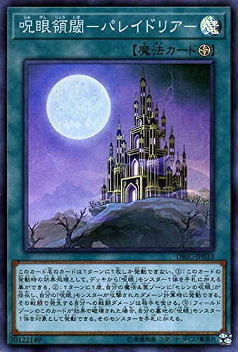 遊戯王カード 呪眼領閾-パレイドリア-(スーパーレア) インフィニティ・チェイサーズ(DBIC) | フィールド魔法 スーパー レア