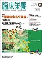 臨床栄養 129巻6号 「腎臓病食品交換表」第9版 改訂と活用のポイント