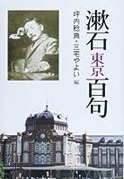 漱石・東京百句