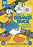 祝85周年!ドナルドダックHappy Anniversary 公式ファンブック (角川SSCムック)