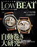 LowBEAT No.11 Low BEAT