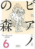 ピアノの森(6) (講談社漫画文庫)