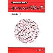 暗号のための代数入門 (コンピューターサイエンス・ライブラリー 5)