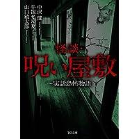 怪談・呪い屋敷 ~実話恐怖物語 (TO文庫)
