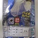 OSS [ 大阪繊維資材 ] 鍵穴付 タフタ バイクカバー [ サイズ ] 4L (オフロード/モタード用) 【バックル固定】4L