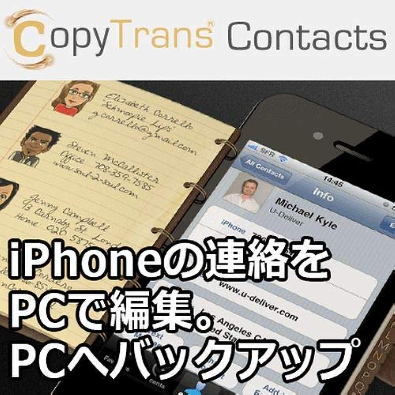 乱れ憲法暴力的なCopyTrans Contacts|ダウンロード版