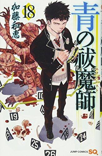 青の祓魔師 18 (ジャンプコミックス)の詳細を見る