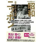 【バーゲンブック】 昭和ニッポン21-日本赤軍日航機ハイジャックと王選手756号