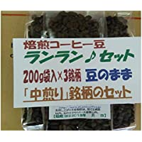自家焙煎コーヒー豆、ランラン♪セット(中煎)200g×3銘柄/豆のまま、宅急便発送