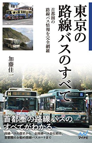[画像:東京の路線バスのすべて]