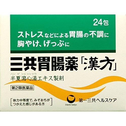(医薬品画像)三共胃腸薬「漢方」