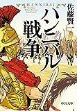 ハンニバル戦争 (中公文庫)