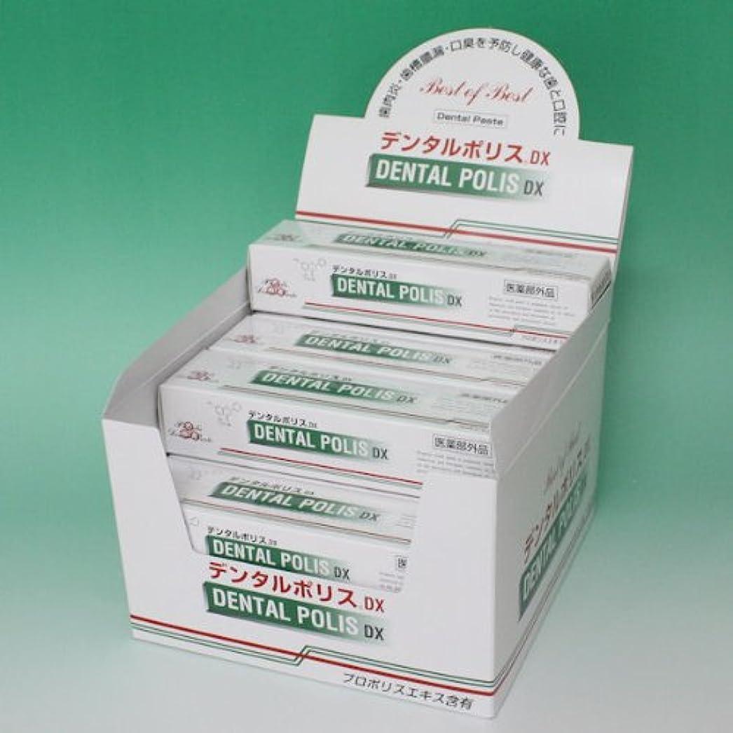 取り囲む血地区デンタルポリスDX 80g  12本セット 医薬部外品  歯みがき 8gサンプル2本 進呈!