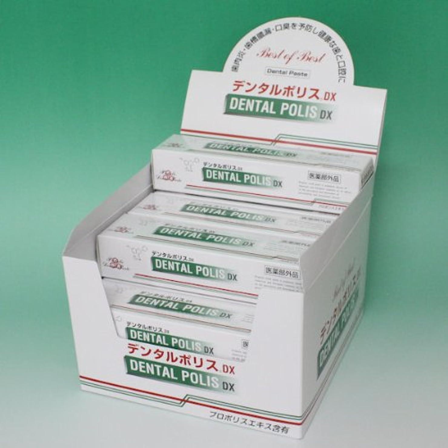 ホバー抽象化無意識デンタルポリスDX 80g  12本セット 医薬部外品  歯みがき 8gサンプル2本 進呈!