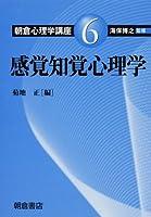 感覚知覚心理学 (6) (朝倉心理学講座 6)