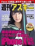 週刊アスキー No.1151(2017年11月7日発行) [雑誌]