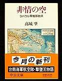 非情の空―ラバウル零戦隊始末 (中公文庫)