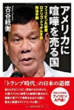 アメリカに喧嘩を売る国 フィリピン大統領ロドリゴ・ドゥテルテの政治手腕 -