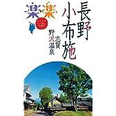 長野・小布施・志賀・野沢温泉 (楽楽)