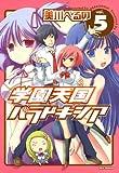 学園天国パラドキシア: 5 (REXコミックス)