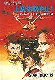 上陸休暇中止!―宇宙大作戦 (1981年) (ハヤカワ文庫―SF)