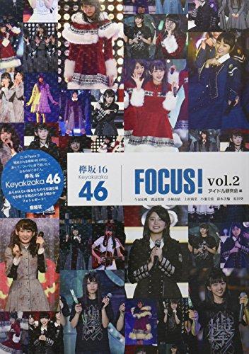 欅坂46 FOCUS! Vol.2 今泉佑唯 渡辺梨加 小林...
