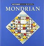美の20世紀〈8〉モンドリアン (美の20世紀 8)