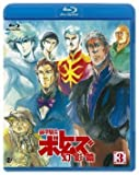 装甲騎兵ボトムズ 幻影篇 3[Blu-ray/ブルーレイ]