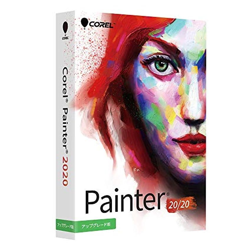 限られた雄弁な果てしないCorel Painter 2020 アップグレード版