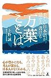「美しい日本語が話せる 書ける 万葉ことば」販売ページヘ