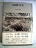 猪飼野詩集 (1978年)