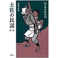 土佐の民話 第2集 (日本の民話)