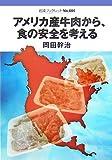 アメリカ産牛肉から、食の安全を考える (岩波ブックレット)
