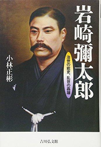 岩崎彌太郎―治世の能吏、乱世の姦雄