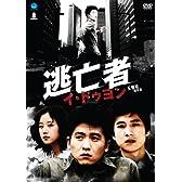 逃亡者イ・ドゥヨン [DVD]